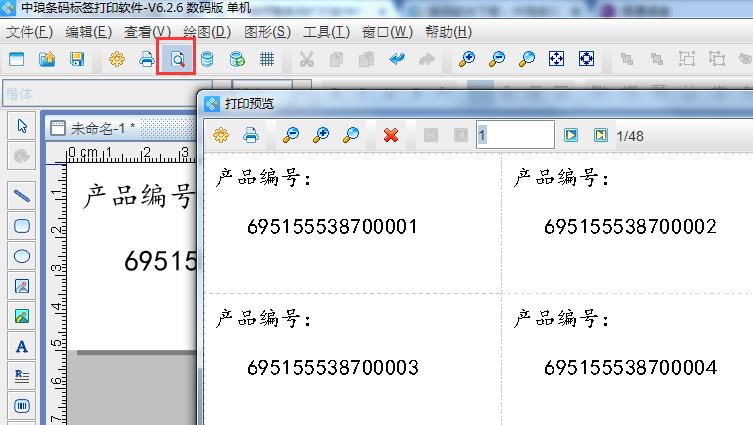 在得力条码打印机中怎么设置双排标签纸...